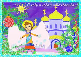 15_1_Колесников Артем 10 лет  Дорога к Храму