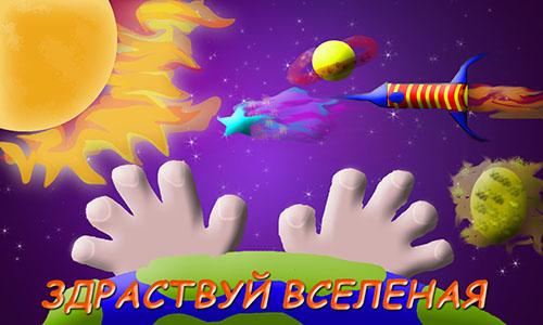 Меоктуловский Даниил_11 лет_ Здраствуй вселеная