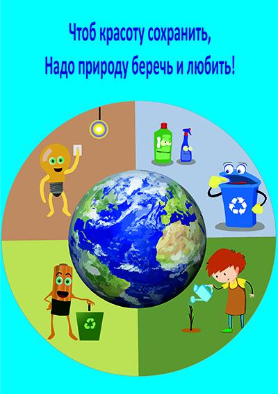 Доминик Драч_10 лет_ Берегите планету!