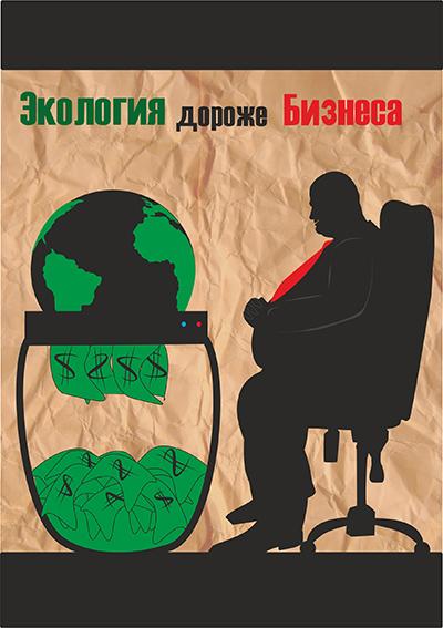 Леонов Семен 14 лет. Плакат