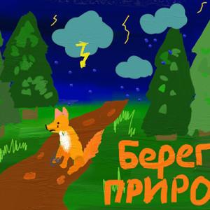Смирнова Наталья_12 лет_Экология