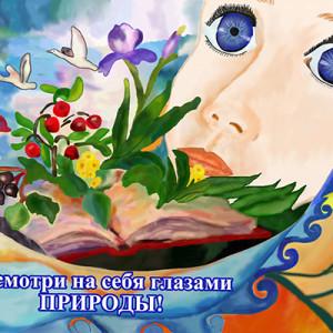 Махиня Евгения_13лет_ Природа глазами человека