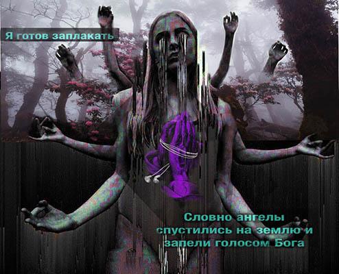 Николаева Лиза_14 лет_Я  готов заплакать