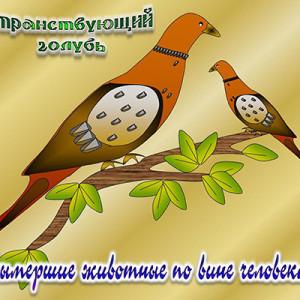Авдонина Ника_8 лет_ Странствующий голубь