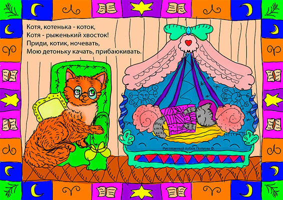 Финохина Полина_11 лет_ Котя, котенька - коток...