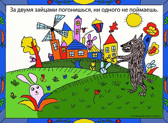 Хоружий Софья_10 лет_ За двумя зайцами погонишься...
