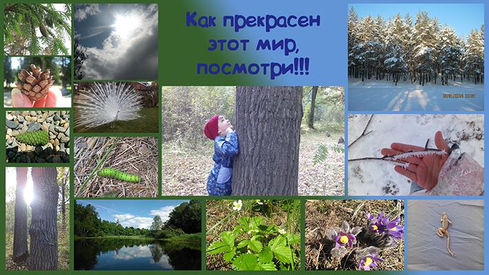 Крит Софья_9 лет_ Как прекрасен этот мир