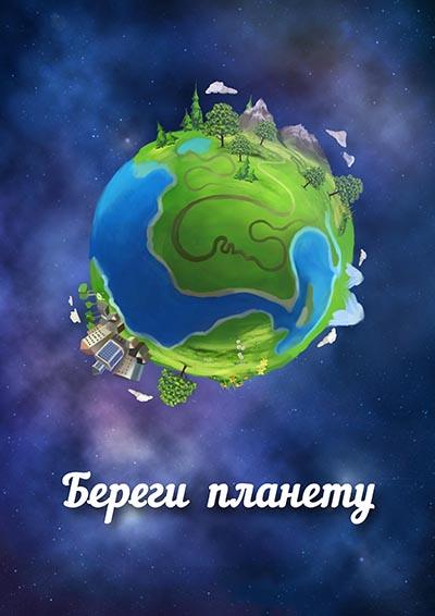 Лебедькова Дарья_14 лет_ Береги планету