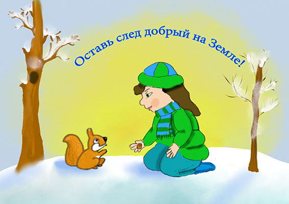 Мазуркевич Елена_ 10 лет _ Оставь след добрый на Земле