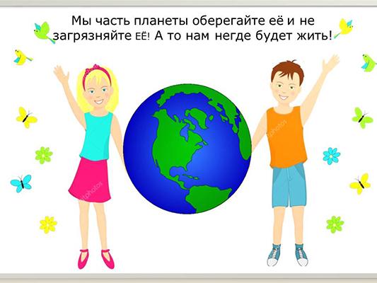 Мещерякова Людмила_ 11 лет_ Мы - часть планеты