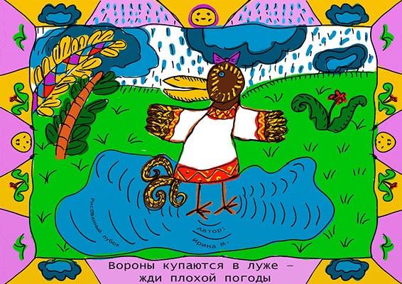 Минка Ирина_10 лет _ Вороны купаются - к дождю