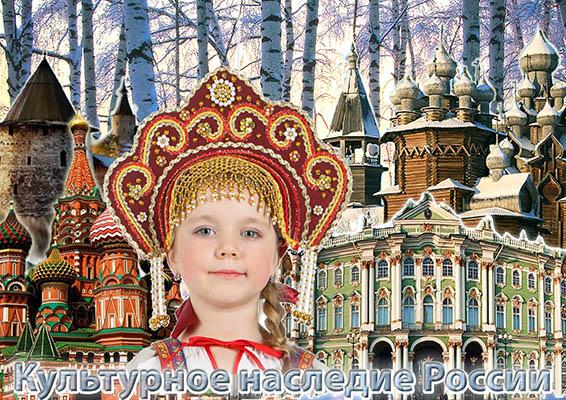 Пономарева Анастасия_14 лет _ Культурное наследие России
