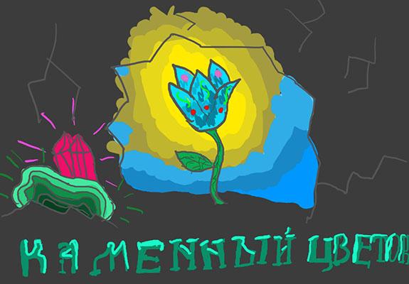 Шунтова Анастасия_11 лет_Каменный цветок