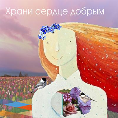 Вербицкая Софья _16 лет_ Храни сердце добрым