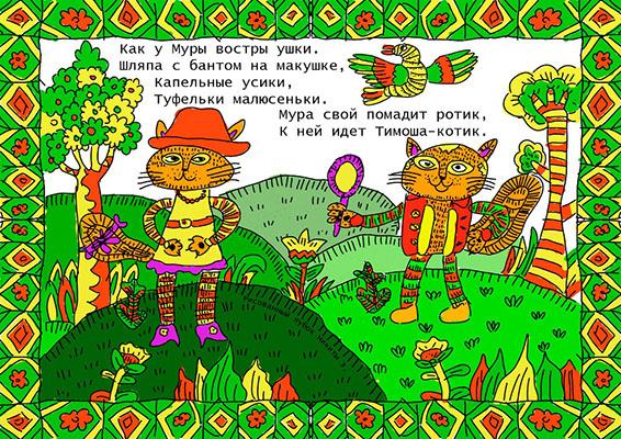 Зориков Никита _ 10 лет _ Как у Муры востры ушки...