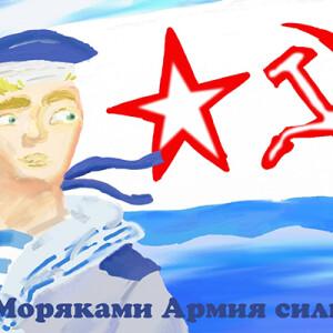 Калинина Милана_12 лет Моряками армия сильна