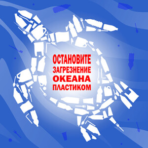 Иванов Александр_10 лет_ Остановите загрязнение океана пластиком