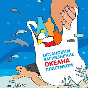 Самойлова Анна_12 лет_Нет пластика в океане